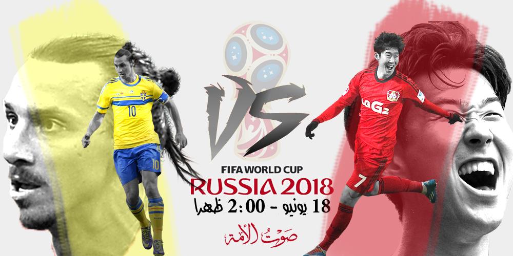 كوريا الجنوبية VS السويد