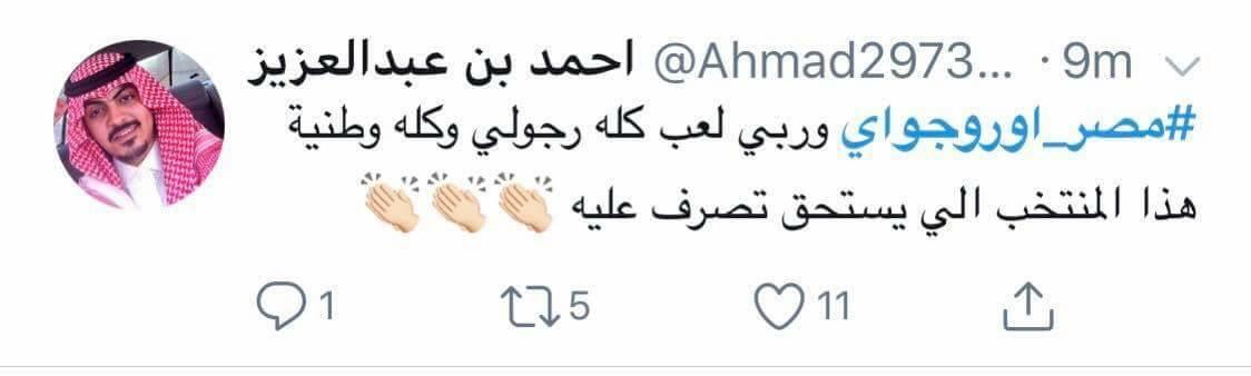 تعليق السعودية على مباراة مصر وأوروجواي (4)