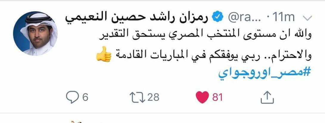 تعليق السعودية على مباراة مصر وأوروجواي (16)