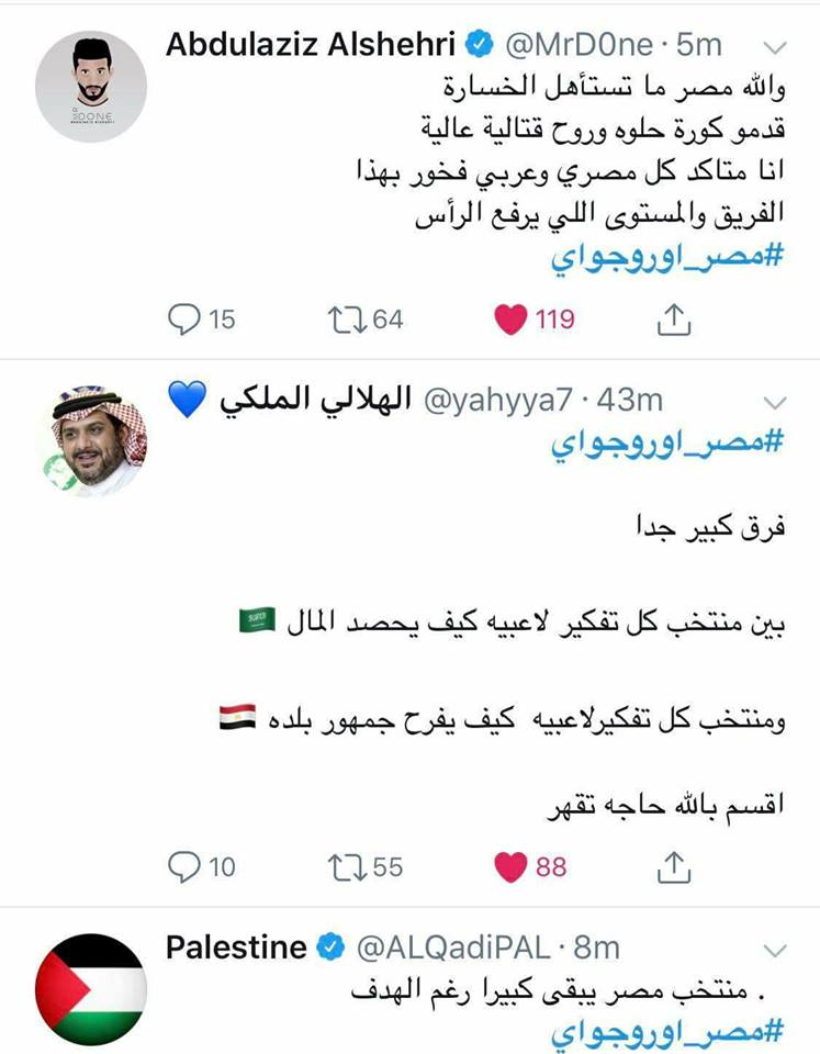 تعليق السعودية على مباراة مصر وأوروجواي (1)