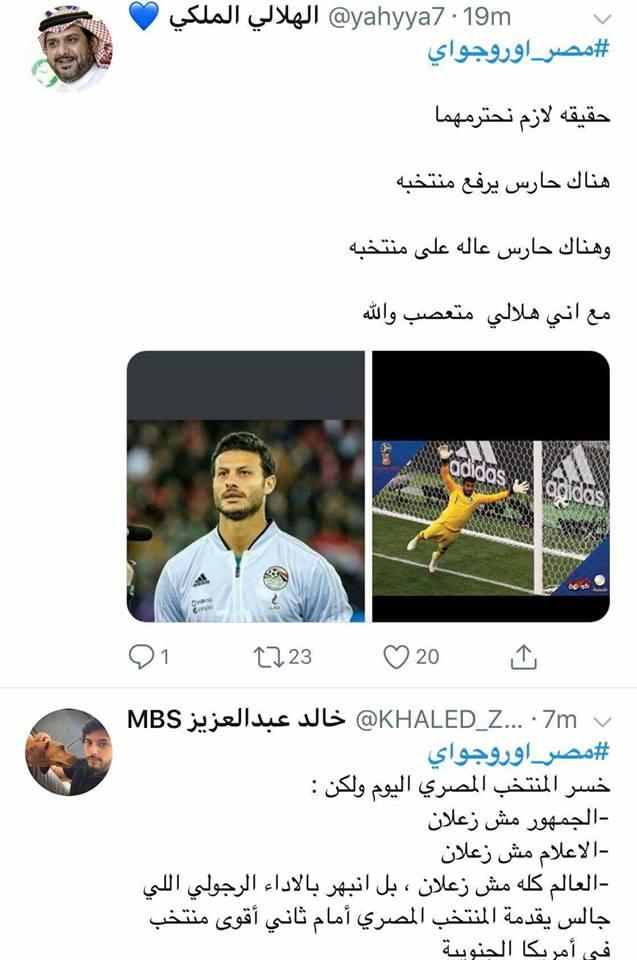 تعليق السعودية على مباراة مصر وأوروجواي (10)