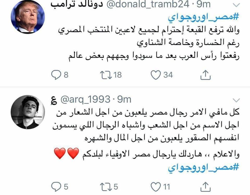 تعليق السعودية على مباراة مصر وأوروجواي (8)