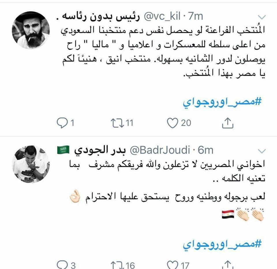 تعليق السعودية على مباراة مصر وأوروجواي (14)