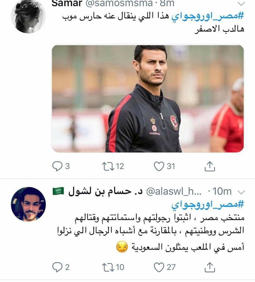 تعليق السعودية على مباراة مصر وأوروجواي (3)
