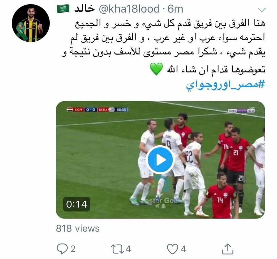 تعليق السعودية على مباراة مصر وأوروجواي (12)