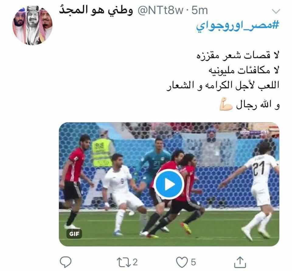 تعليق السعودية على مباراة مصر وأوروجواي (6)