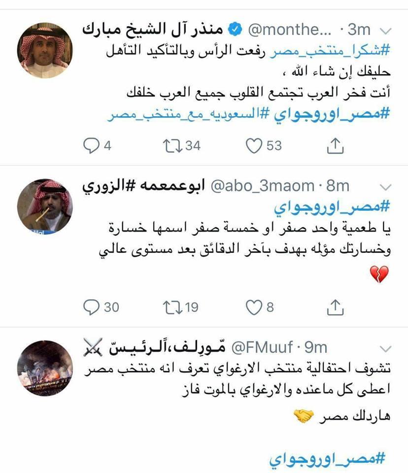 تعليق السعودية على مباراة مصر وأوروجواي (15)