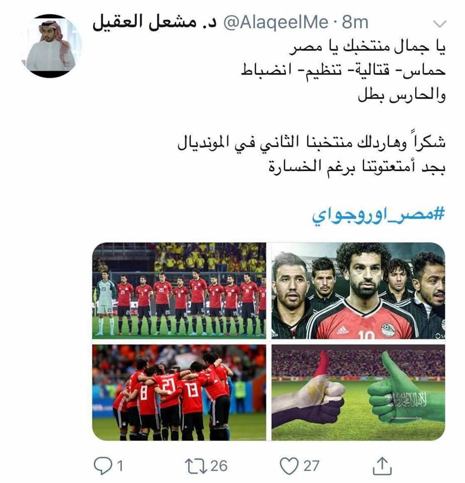 تعليق السعودية على مباراة مصر وأوروجواي (11)