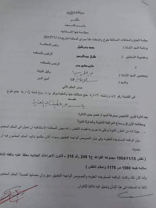 علشان ما تعملش ناصح انتزاع توقيع شخص على وثيقة بالتحايل تزوير