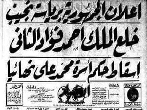 اعلان الجمهوريه وخلع احمد فؤاد
