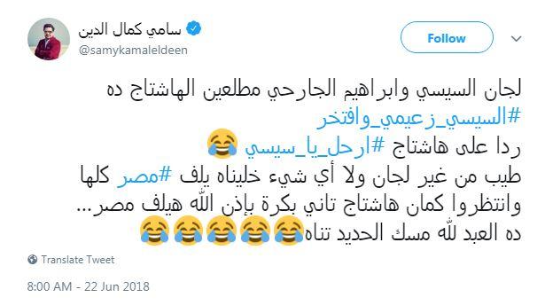 الإخواني سامي كمال الدين كاشفا حقيقة الهاشتاج المشبوه