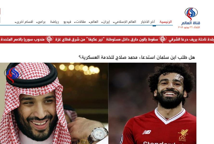 قناة العالم روجت للنظرية الإخوانية