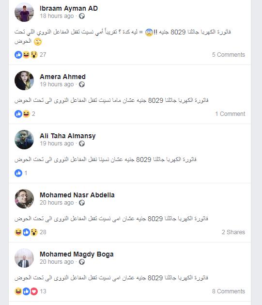 اللجان الإلكترونية على فيس بوك