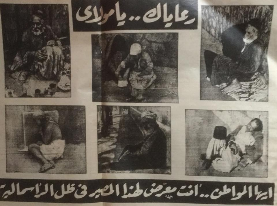صحيفة الشعب الجديد تنشر مآسى المواطنين فى عهد الملكية