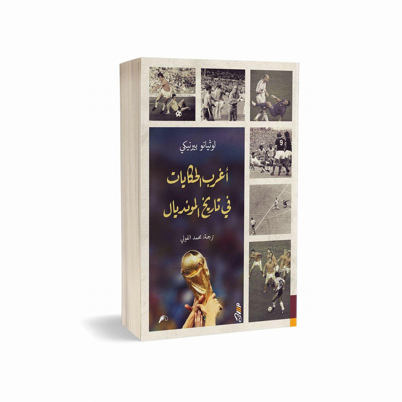 غلاف كتاب أغرب الحكايات في تاريخ المونديال