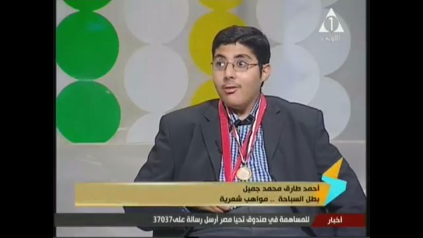 أحمد طارق