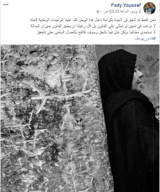 فادى يوسف فيس بوك