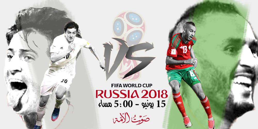 المغرب VS إيران