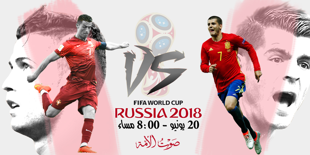 البرتغال VS أسبانيا