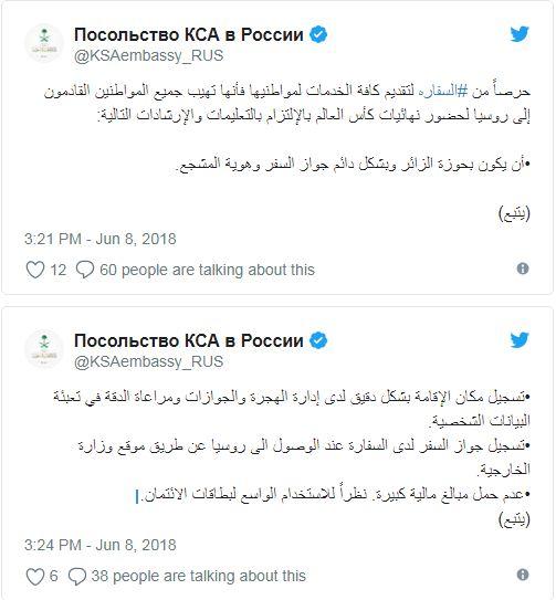 السفارة السعودية في روسيا