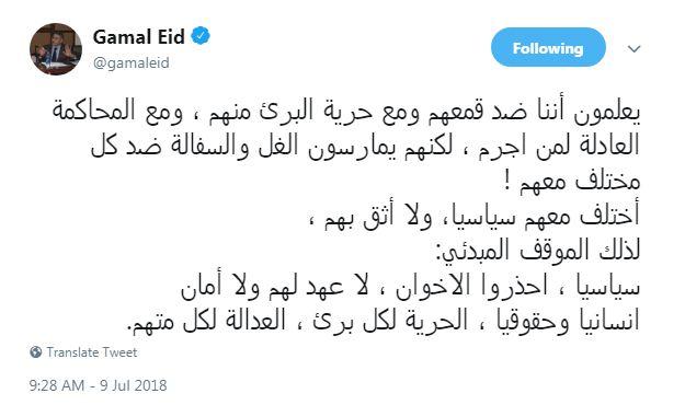 جمال عيد