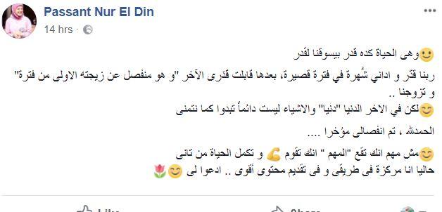 34098-بسنت-نور-الدين