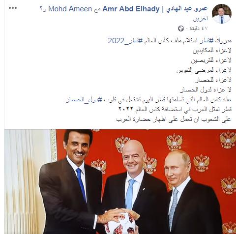 قطر تتسلم ملف كأس العالم 2022