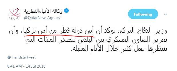 امن قطر من امن تركيا