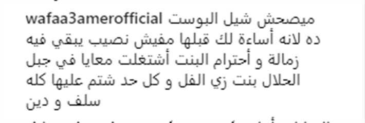 رد وفاء عامر على وليد فواز