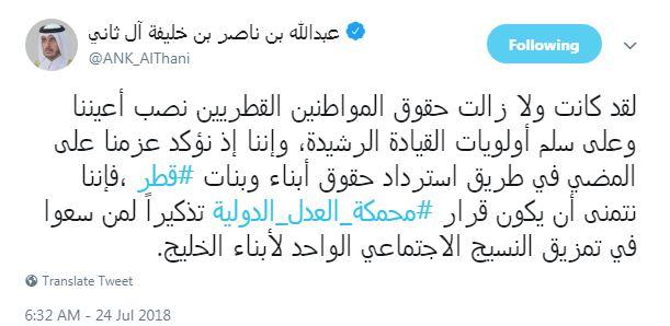 عبدالله بن ناصر بن خليفة