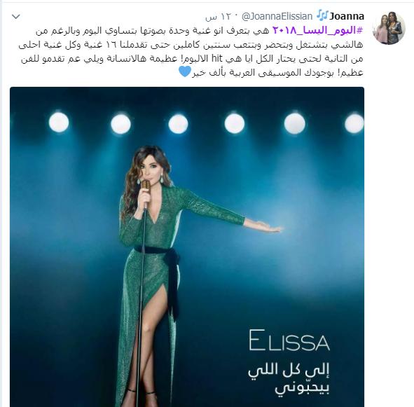 ألبوم إليسا 2018..