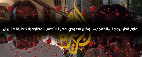 إعلام قطر