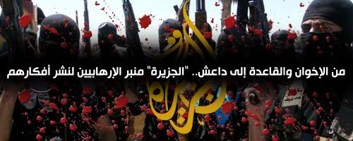 من الإخوان والقاعدة