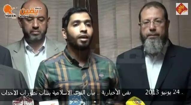 عبد الرحمن عز يلقى بيان التيار الاسلامى