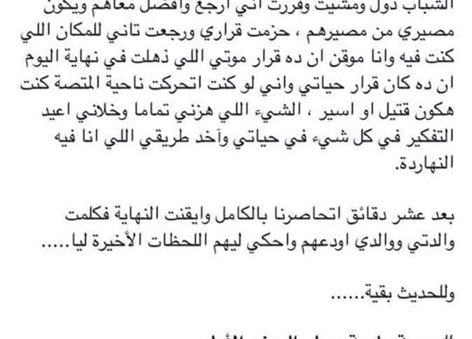 اعترافات احمد المغير