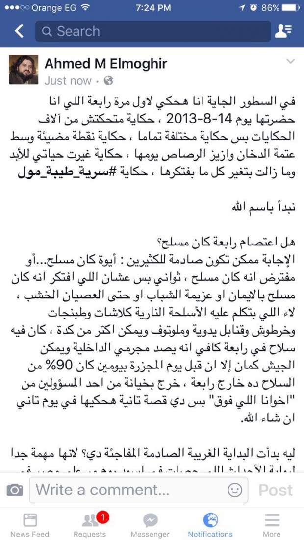 اعترافات المغير عن تسليح اعتصام رابعة