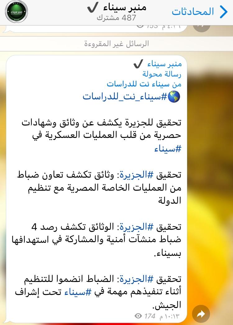 حديث منبر سيناء عن فيلم الجزيرة المشبوه