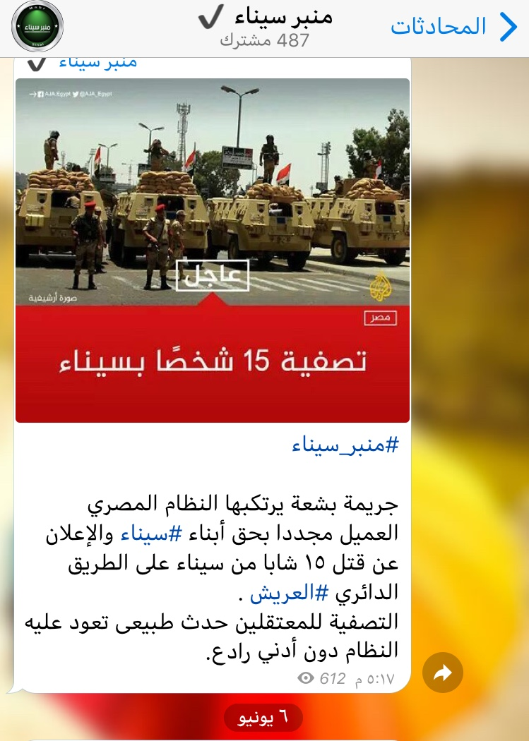 منبر سيناء تنشر عن الجزيرة