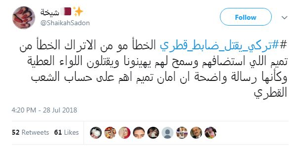 قطريون غاضبون