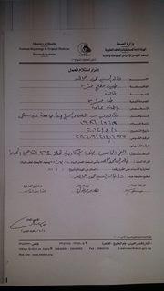إقرار استلام عمل الدكتور خالد مجاهد