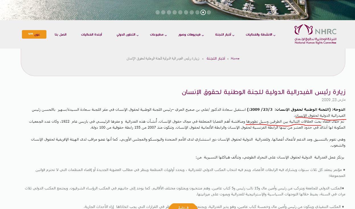 العلاقة بين قطر والفيدرالية الدولية