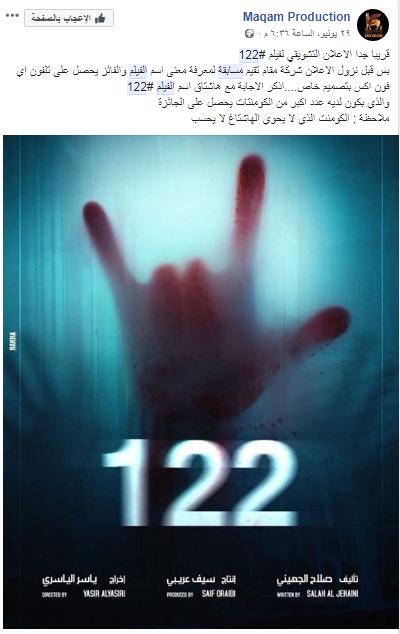 مسابقة فيلم 122