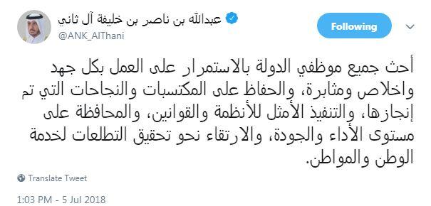 عبدالله بن ناصر