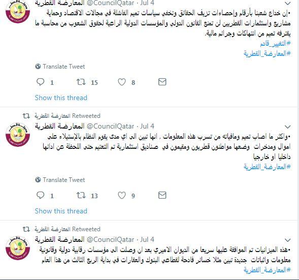 المعارضة القطرية
