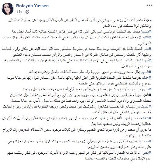 رفيدة ياسين