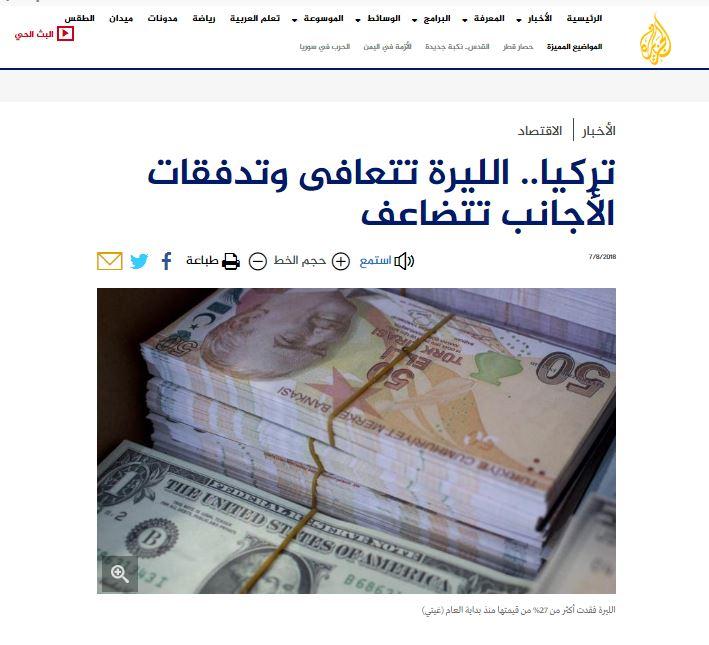الجزيرة تزعم تعافى العملة التركية