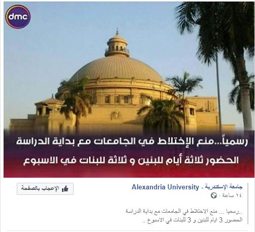 خبر منع الاختلاط في الجامعات