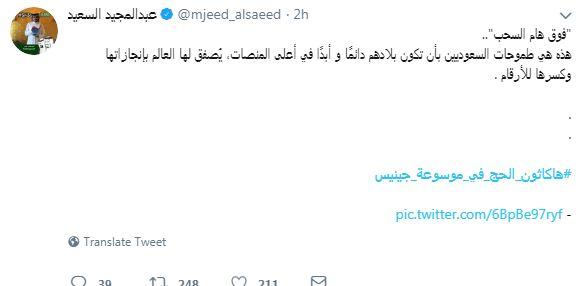 عبدالمجيد السعيد