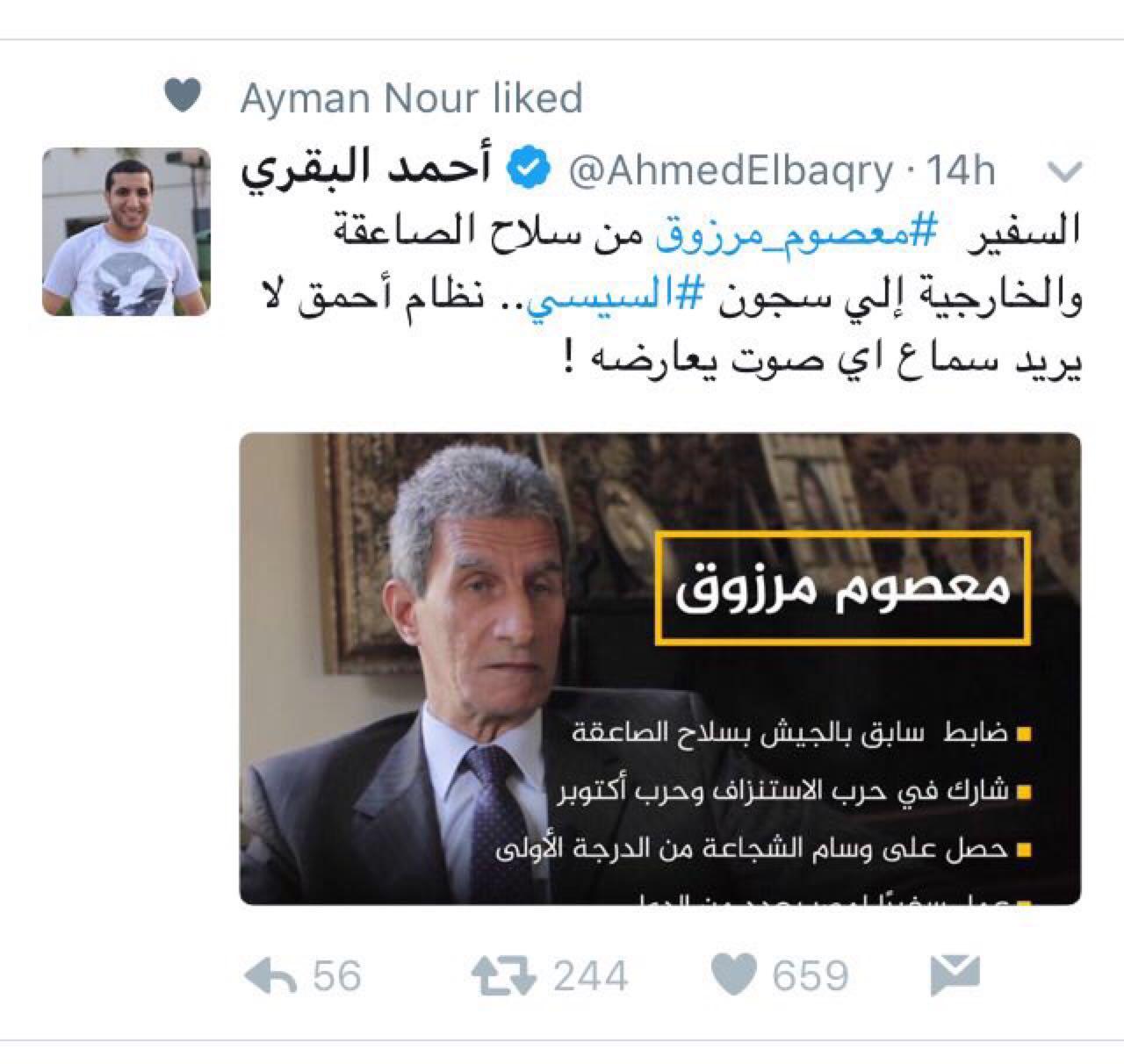 أحمد البقرى