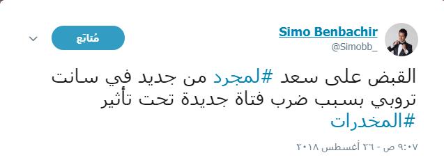 تغريده سيمو بن بشير